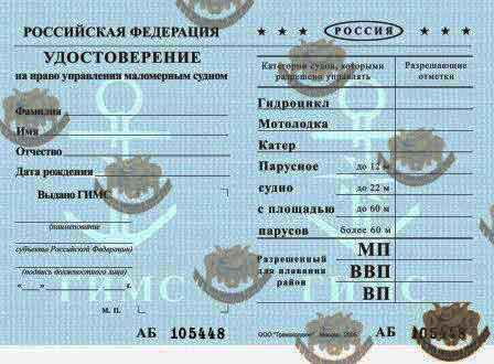 Удостоверение-права на управление моломерными суднами в РФ